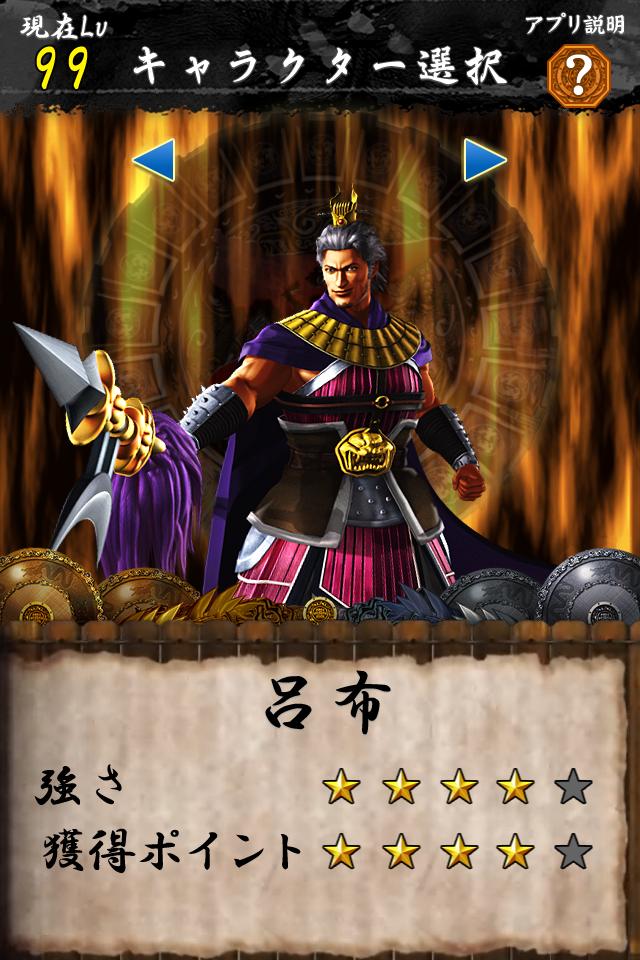 Screenshot F.覇-LORD-2覇唱激闘チャレンジ